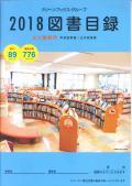 【無料カタログ】クリーンブックス 2018図書目録 学校図書館・公共図書館用