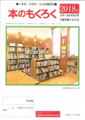 【無料カタログ】2018年 児童図書十社の会 本のもくろく 小学校・中学校・公共図書館用