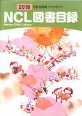 【無料カタログ】2018 学校図書館ブックガイド NCL図書目録