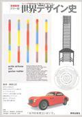 S1 増補新装カラー版世界デザイン史