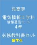 呉高専 留学生教科書セット 電気情報工学科 4年