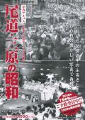 【送料無料】樹林舎 写真アルバム 尾道・三原の昭和 7月20日発売