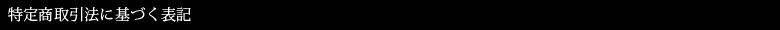 特定法に基づく表記