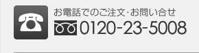 お電話でのご注文・お問い合わせ【フリーダイヤル】0120-23-5008