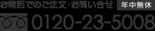お電話での注文・お問い合せ[年中無休]フリーダイヤル0120-23-5008