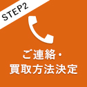 STEP2 ご連絡・買取方法決定