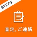 STEP3 査定、ご連絡