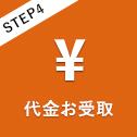 STEP4 代金お受取