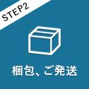 STEP2 梱包、ご発送