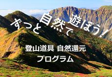ずっと自然で遊ぼう!登山道具自然還元プログラム