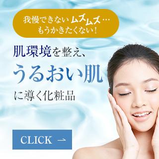 肌環境を整え、うるおい肌に導く化粧品