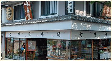 京都清水三年坂 七味家
