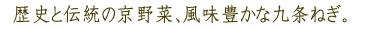 こだわり 京都菜・九条ねぎ