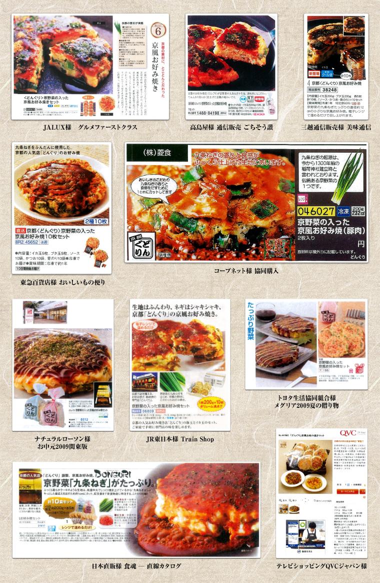 京野菜の入った京風お好み焼 掲載事例