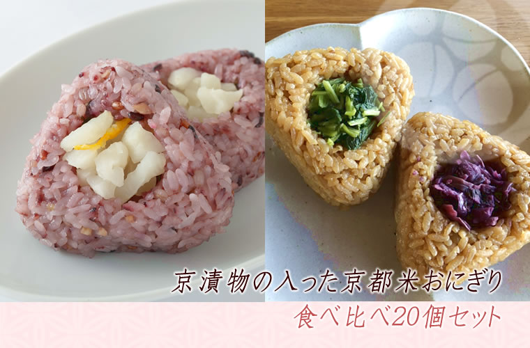 京漬物の入った京都米おにぎり食べ比べセット
