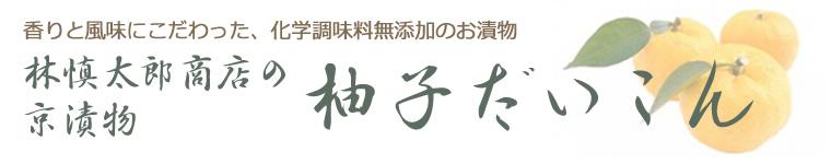 林慎太郎商店の京漬物・柚子だいこん