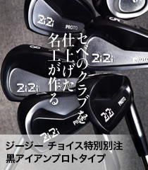zizi(ジージー) チョイス特別別注 黒アイアン プロトタイプ