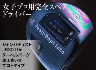 ジャンバティスト JB301Dr ヌーベルバーグ藤田さいきプロトタイプ