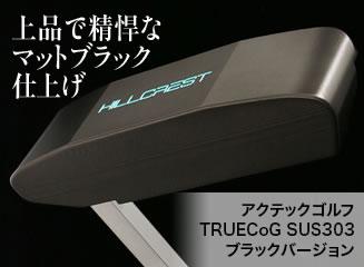 TRUECoG SUS303 ブラックバージョン