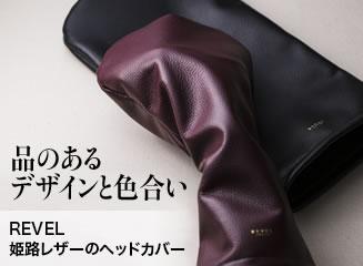 姫路レザーのヘッドカバー