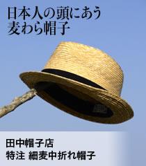 【限定数】特注 細麦中折れ帽子