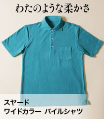 ワイドカラー パイルシャツ