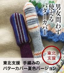 震災支援!手編みのパターカバー夏色バージョン
