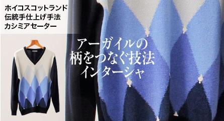 伝統手仕上げ手法 カシミアセーター