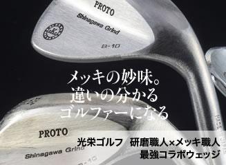 光栄ゴルフ