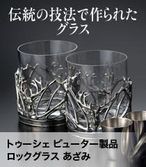 トゥーシェ グラス