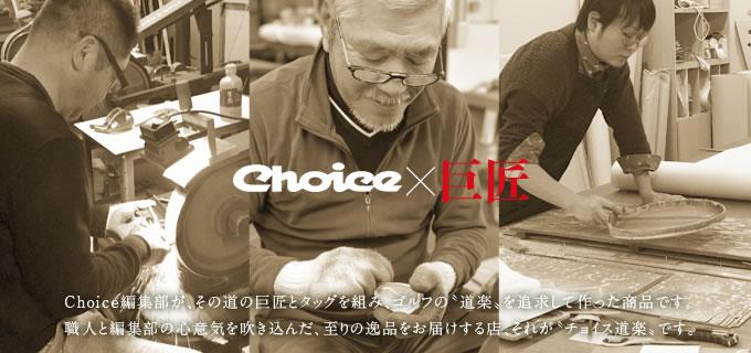 Choice×巨匠