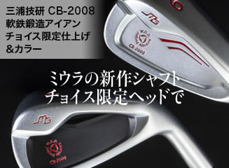 三浦技研 CB-2008軟鉄鍛造アイアンチョイス限定仕上げ&カラー