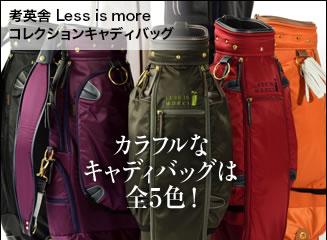 考英舎 Less is more コレクションキャディバッグ