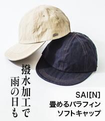 SAI〔N〕 畳めるパラフィンソフトキャップ