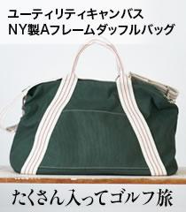 ユーテリティキャンパス NY製Aフレームダッフルバッグ