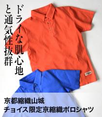 京都縮織山城 チョイス限定京縮織ポロシャツ