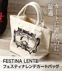 FESTINA LENTE フェスティナレンテカートバッグ
