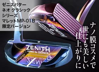 ゼニスパター ネオ クラシックシリーズ マレットMP-01B 限定バージョン