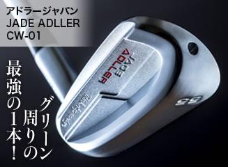 アドラージャパン JADE ADLLER CW-01