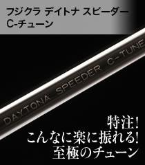 フジクラ デイトナ スピーダー 5.2度 C-チューン