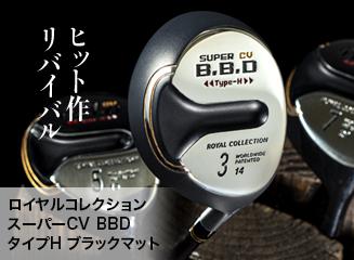ロイヤルコレクション スーパーCV BBD タイプH ブラックマット