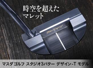マスダゴルフ スタジオ3パター デザイン-T モデル