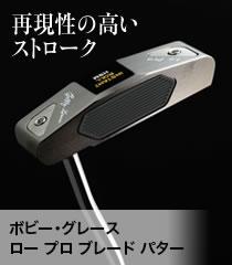 ボビー・グレース ロー プロ ブレード パター