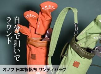オノフ 日本製帆布 サンディバッグ