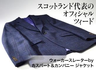 ウォーカースレーターbyカスバート&カンパニー ジャケット