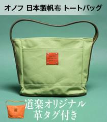 オノフ 日本製帆布 トートバッグ