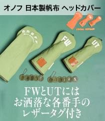 オノフ 日本製帆布 ヘッドカバー