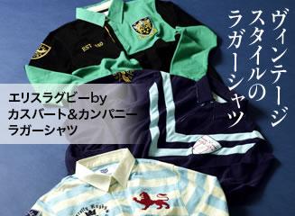 エリスラグビーbyカスバート&カンパニー ラガーシャツ