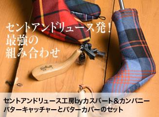 セントアンドリュース工房byカスバート&カンパニー パターキャッチャーとパターカバーのセット
