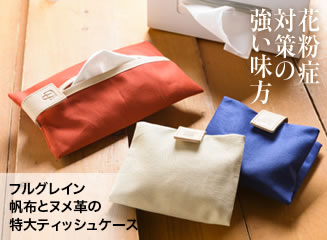 フルグレイン 帆布とヌメ革の特大ティッシュケース